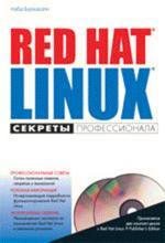 Red Hat Linux. Секреты профессионала