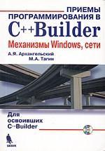 Приемы программирования в C++Builder. Механизмы Windows, сети (+ CD)