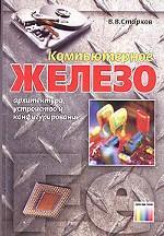 Компьютерное железо: архитектура, устройство и конфигурирование. 3-е изд., стереотип