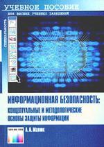 Информационная безопасность: концептуальные и методологические основы защиты информации