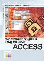 Проектирование баз данных. СУБД Microsoft Access. Учеб. пособие для вузов