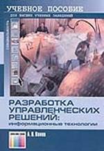 Разработка управленческих решений: информационные технологии. Учебное пособие для вузов