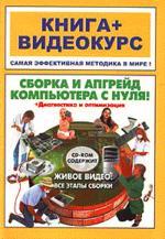 Сборка и апгрейд компьютера с нуля! Книга (+ CD-ROM)