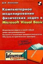 Компьютерное моделирование физических задач в Microsoft Visual Basic