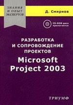 Разработка и сопровождение проектов Project 2003 + CD