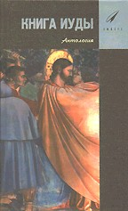 Книга Иуды. Антология