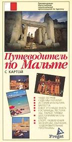 Путеводитель по Мальте