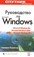 Руководство по MS Windows. Спутник пользователя