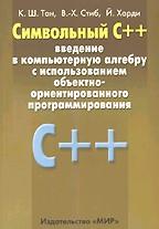 Символьный C++. Введение в компьютерную алгебру с использованием ООП C++