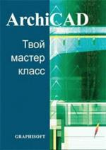 ArchiCAD. Твой мастер-класс