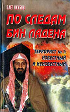 По следам Бин Ладена. Террорист № 1. Известный и неизвестный