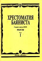 Хрестоматия баяниста. Часть 1. Старшие классы ДМШ. Пьесы