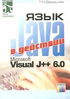 Язык Java и Microsoft Visual J++ в действии
