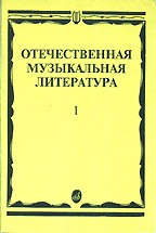 Отечественная музыкальная литература. Выпуск 1. Для музыкальных училищ