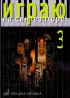 Играю на синтезаторе. Вып.3: Хрестоматия педагогического репертуара