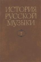История русской музыки. Том 7