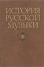 История русской музыки. Том 9