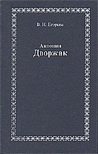 Антонин Дворжак. Монография