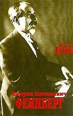 Самуил Евгеньевич Фейнберг