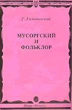 Мусоргский и фольклор