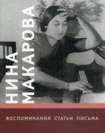 Памяти А. Свешникова. Статьи. Воспоминания