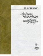 Антонина Чайковская: История забытой жизни