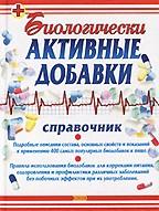 Биологически активные добавки к пище. Справочник