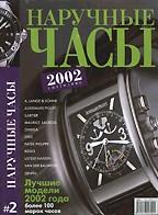 """Ежегодник """"Наручные часы-2002"""""""