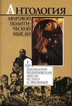 Антология мировой политической мысли. В 5 томах