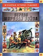Первая мировая война. Всемирная история сражений