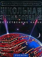 Школьная энциклопедия. Естественные науки