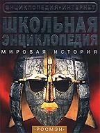 Школьная энциклопедия. Мировая история