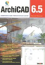 ArchiCAD 6.5: компьютер-архитектор. Справочник-пособие с CD
