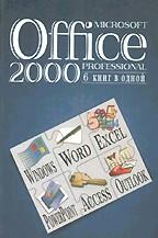 Microsoft Office 2000 Professional. 6 книг в одной