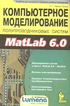Компьютерное моделирование полупроводниковых систем в MATLAB 6.0 (с дискетой)