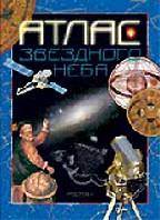 Атлас звездного неба. Научно-популярное издание для детей