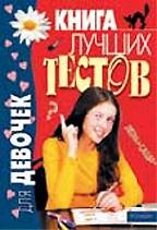 Книга лучших тестов для девочек