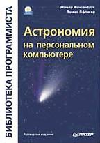 Астрономия на персональном компьютере (с CD-ROM)