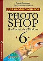 Photoshop 6 для профессионалов (+CD)