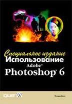 Использование Adobe Photoshop 6. Специальное издание