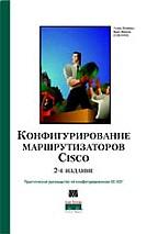 Конфигурирование маршрутизаторов Cisco