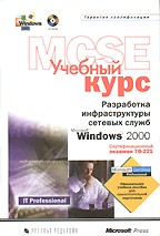 Разработка инфраструктуры сетевых служб Microsoft Windows 2000. Учебный курс MCSE, экзамен № 70-221 с CD-ROM