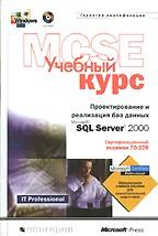 Проектирование и реализация баз данных Microsoft SQL Server 2000. Учебный курс. Экзамен №70-229 (+ CD)