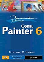 Эффективная работа: Corel Painter 6 (+CD)
