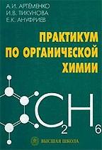 Практикум по органической химии. Учебное пособие для студентов строительных специальностей ВУЗов