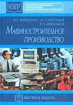Машиностроительное производство