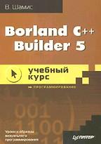 Borland C++ Builder 5: учебный курс