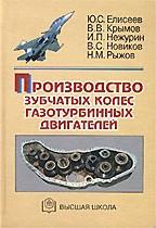 Производство зубчатых колес газотурбинных двигателей