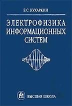 Электрофизика информационных систем