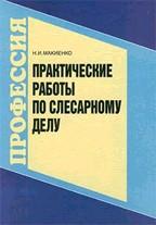 Практические работы по слесарному делу. 4-е издание